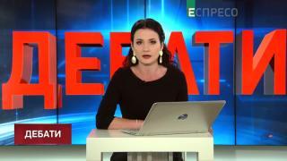 Справи Стерненка та Порошенка, відставка Авакова та план дій Шмигаля | Еспресо Дебати