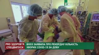 ВООЗ заявила про рекордну кількість хворих COVID-19 за добу | PRO здоров'я