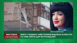 Змістовно з Христиною Яцків | 22 червня | Частина 2