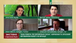 Змістовно з Христиною Яцків | 24 червня | Частина 3