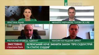 Змістовно з Христиною Яцків | 25 червня | Частина 2