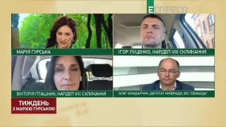 Неделя с Марией Гурской | 26 июня | Часть 2
