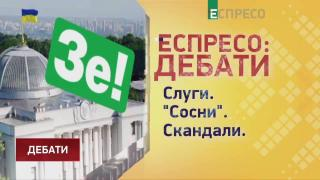 Зашквари тижня від Зеленського і К та повернення в часи Януковича | Еспресо Дебати