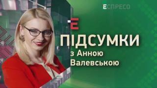 Рейтинг Зеленского и санкции против РФ   Итоги с Анной Валевской