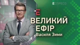 Большой эфир Василия Зимы | 30 июня