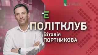 Политклуб | Отставка главы НБУ, суд над Порошенко и рейтинг Зеленского