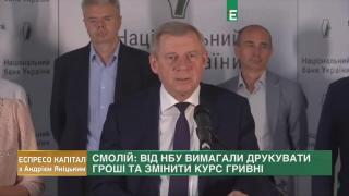 Відставка голови Нацбанку, відпочнок на українських курортах | Еспресо капітал