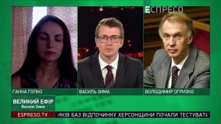 Огризко: Всі ці спроби домовитися, зазирнути в очі Путіну працювати не можуть