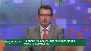 Большой эфир Василия Зимы | 10 июля