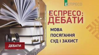 Суд над Порошенко, мовний закон під ударом ОПЗЖ, хата на тата: Зе-Дача | Еспресо Дебати