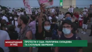 Протесты в США, выборы в Польше   Международный обзор с Юрием Физером
