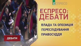 Изменения в избирательный кодекс, местные выборы осенью | Эспресо: Дебаты