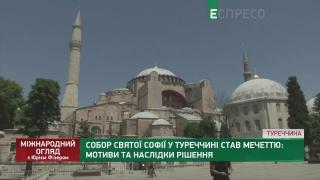 Собор Святой Софии в Турции стал мечетью, трагедии МН17   Международный обзор с Юрием Физером