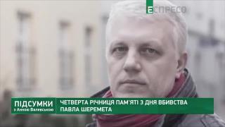 Дело Шеремета, итоги работы Рады и новый глава НБУ   Итоги с Анной Валевской