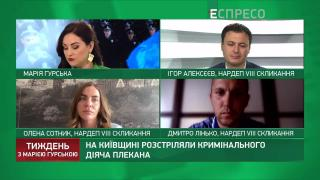 Неделя с Марией Гурской | 24 июля | Часть 2