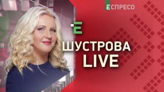 ШУСТРОВА LIVE | 25 июля