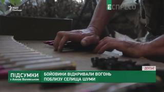 Режим тиші на Донбасі, Кучма покинув ТКГ та річниця Хрещення Русі | Підсумки з Анною Валевською