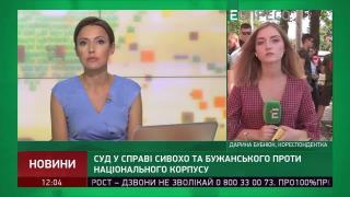 Адвокаты объявили отвод судьи по делу Бужанского и Сивохи против ветеранов