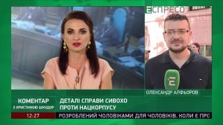 Дело Сивохи против ветеранов: в Нацкорпуси заявили об отсутствии доказательств у стороны обвинения