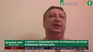 Если бы нашли трупы, могли бы обвинить Украину в попытке дестабилизировать ситуацию в Беларуси, - Ягуней о задержании