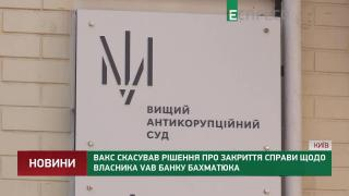 ВАКС отменил решение о закрытии дела в отношении владельца VAB банка Бахматюка