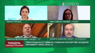 Неделя с Марией Гурской | 31 июля | Часть 3