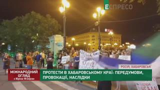 Цель российских боевиков в Беларуси, протесты в Хабаровском крае   Международный обзор с Юрием Физером