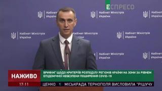 Ляшко объяснил, почему сейчас государство принимает решение по усилению карантина, а не регионы