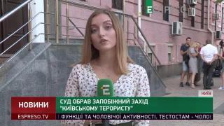 Суд арестовал на два месяца без права на залог мужчину, который захватил банк в центре Киева