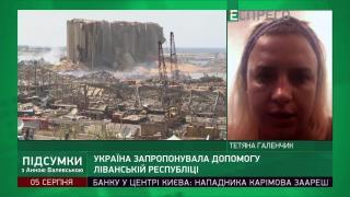 Свидетель взрыва в Бейруте сообщила о подробностях произошедшего