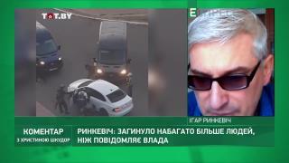 У Білорусі набагато більше загиблих, ніж повідомляють, - Ринкевіч