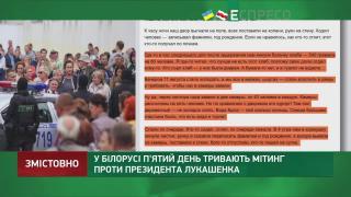 Протести в Білорусі та місцеві вибори в Україні | Змістовно