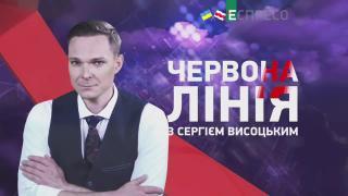 Протести в Білорусі | Червона лінія