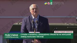 Дев'ята доба протестів у Білорусі та підпал авто