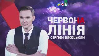 ТКГ, Білорусь, Навальний | Червона лінія