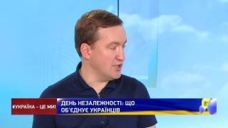 День Незалежності: що об'єднує українців