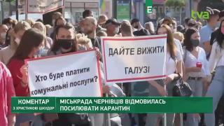 Карантин в Україні, протести в Білорусі та скандал навколо концерту на День Незалежності