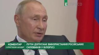 Російські силовики у Білорусі та реакція світу на події в Білорусі