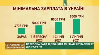 Парламент підвищив мінімальну зарплату перед місцевими виборами | Еспресо капітал