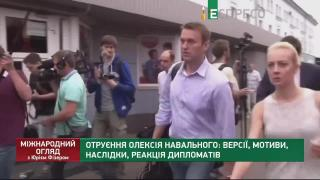 Отруєння Олексія Навального, коронавірус продовжує атакувати | Міжнародний огляд з Юрієм Фізером