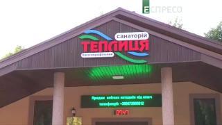Санаторій Теплиця | Pro здоров'я