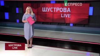 ШУСТРОВА LIVE | 29 серпня