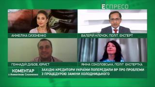 Західні кредитори України попередили ВР про проблеми з процедурою заміни Холодницького