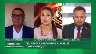 Лерос заявив, що Зеленський дав команду зібрати підписи щодо його виключення із фракції