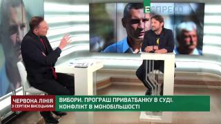 Вибори в Києві, конфлікт монобільшості, програш Приватбанка у суді | Червона лінія