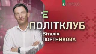 Политклуб | Нарушение режима тишины в Донбассе, протесты в Беларуси: последствия для Украины