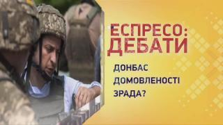 Вагнергейт Зеленського, Білорусь в очікуванні дива, Донбас: окупантам там не місце | Еспресо: Дебати