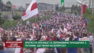 Протести опозиції та перемовини лукашенка з путіним | Міжнародний огляд з Юрієм Фізером