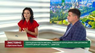 Змістовно з Христиною Яцків | 16 вересня | Частина 3