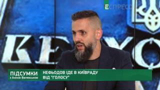 Нефьодов йде у Київраду, місцеві вибори та Держбюджет 2021 | Підсумки з Анною Валевською